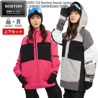 BURTON バートン 上下セット GORE-TEX Banshey ゴアテックス ジャケット JOYRIDEパンツ メンズ レディース スノーボード ウェア スノボー