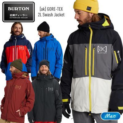 20-21 BURTON バートン [ak] GORE-TEX 2L Swash Jacket ゴアテックス スウォッシュジャケット スノーボード ウェア メンズ