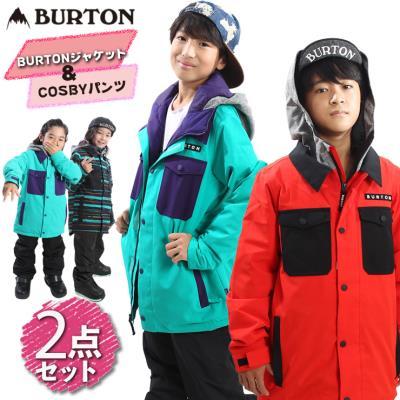 2点セット 20-21 2021 BURTON ジャケット COSBY パンツ 上下セット キッズ スノーウェア ジュニア 子供【JSBCスノータウン】