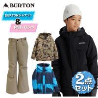 早期予約【お得な2点セット】2022 バートン Kids' Dugout Jacket + RSD パンツ上下セット キッズ スノーウェア