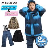 早期予約【お得な2点セット】2022 バートン Kids' Dugout Jacket + COSBY パンツ上下セット キッズ スノーウェア