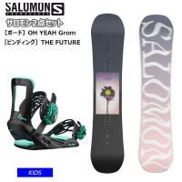 早期予約【キッズ スノーボード2点セット】SALOMON OH YEAH GROM オーイエーグロム FUTURE フューチャー スノーボード ビンディング セット
