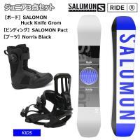 早期予約【キッズ スノーボード3点セット】SALOMON HUCK KNIFE GROM ハックナイフグロム PACT RIDE NORRIS  スノーボード ビンディング ブーツ