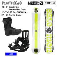 早期予約【キッズ スノーボード3点セット】SALOMON SLEEPWALKER GROM スリープウォーカーグロム PACT  RIDE NORRIS スノーボード ビンディング ブーツ