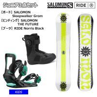 早期予約【キッズ スノーボード3点セット】SALOMON SLEEPWALKER GROM スリープウォーカーグロム FUTURE  RIDE NORRIS  スノーボード ビンディング ブーツ
