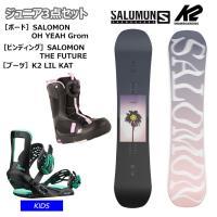 早期予約【キッズ スノーボード3点セット】SALOMON OH YEAH GROM オーイエーグロム FUTURE  K2 LIL KAT スノーボード ビンディング ブーツ