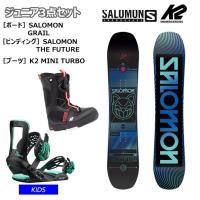 早期予約【キッズ スノーボード3点セット】SALOMON GRAIL グレイル FUTURE  K2 MINI TURBO スノーボード ビンディング ブーツ