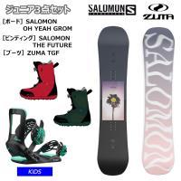 早期予約【キッズ スノーボード3点セット】SALOMON  OH YEAH GROM スノーボード FUTURE ビンディング ZUMA ブーツ セット