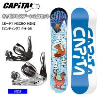 早期予約【キッズ スノーボード2点セット】CAPITA キャピタ MICRO MINI スノーボード SPOON ビンディング