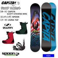 早期予約【キッズ スノーボード3点セット】CAPITA SCOTT STEVENS MINI キャピタ スノーボード SPOON ビンディング ZUMA ブーツ セット