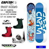 早期予約【キッズ スノーボード3点セット】CAPITA MICRO MINI スノーボード SPOON ビンディング ZUMA ブーツ セット