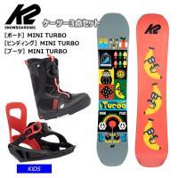 早期予約【キッズ スノーボード3点セット】K2 ケーツー MINI TURBO キッズ スノーボード ビンディング ブーツ3点