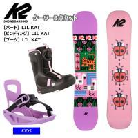 早期予約【キッズ スノーボード3点セット】K2 ケーツー LIL KAT キッズ スノーボード ビンディング ブーツ 3点 セット