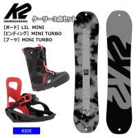 早期予約【キッズ スノーボード3点セット】K2 ケーツー  LIL MINI スノーボード MINI TURBO ビンディング ブーツ 3点 セット