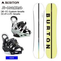 早期予約【キッズ スノーボード2点セット】BURTON Custom Smalls カスタムスモール SMALLS スモール スノーボード ビンディング セット
