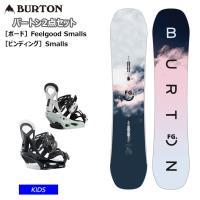 早期予約【キッズ スノーボード2点セット】BURTON Feelgood Smalls フィールグッドスモール  SMALLS スモール スノーボード ビンディング セット