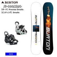 早期予約【キッズ スノーボード2点セット】BURTON Process Smalls プロセススモール SMALLS スモール スノーボード ビンディング セット
