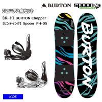 早期予約【キッズ スノーボード2点セット】BURTON バートン Chopper スノーボード SPOON PH-05 ビンディング セット