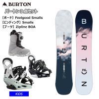 早期予約【キッズ スノーボード3点セット】BURTON Feelgood Smalls フィールグッドスモール SMALLS スモール ビンディング Kids' Zipline BOA ブーツ