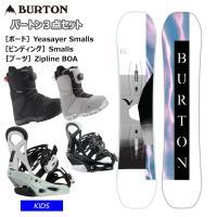早期予約【キッズ スノーボード3点セット】BURTON Yeasayer Smalls スノーボード SMALLS ビンディング Zipline BOA ブーツ セット