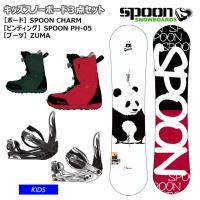 早期予約【キッズ スノーボード3点セット】SPOON CHARM スノーボード 板 SPOON ビンディング  ZUMA ブーツ