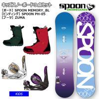 早期予約【キッズ スノーボード3点セット】SPOON MEMORY BLU ブルー スノーボード 板 SPOON ビンディング  ZUMA ブーツ