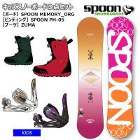 早期予約【キッズ スノーボード3点セット】SPOON MEMORY ORG オレンジ スノーボード 板 SPOON ビンディング  ZUMA ブーツ