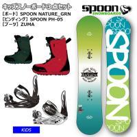 早期予約【キッズ スノーボード3点セット】SPOON NATURE GRN グリーン スノーボード 板 SPOON ビンディング  ZUMA ブーツ