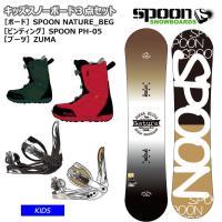早期予約【キッズ スノーボード3点セット】SPOON NATURE BEG ベージュ スノーボード 板 SPOON ビンディング  ZUMA ブーツ
