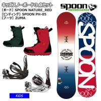 早期予約【キッズ スノーボード3点セット】SPOON NATURE RED レッド スノーボード 板 SPOON ビンディング  ZUMA ブーツ