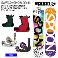 早期予約【キッズ スノーボード3点セット】SPOON BOMBER スノーボード 板 SPOON ビンディング  ZUMA ブーツ
