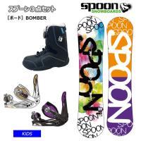 早期予約【キッズ スノーボード3点セット】SPOON  BOMBER スノーボード 板 ビンディング SPOON ブーツ セット