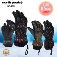 KIDS GLOVE グローブ NP-4060 キッズ ジュニア スノーボード スキー 防寒 雪遊び 子ども用 中綿入り 落下防止 キッズグローブ