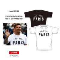 ネコポス送料無料 【9月末入荷予定】先行予約販売 メッシ選手着用 PSG STANDARD LOGO ICI C'EST PARIS TEE Tシャツ SS 半袖 メンズ