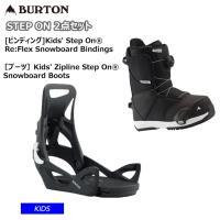早期予約 21-22 BURTON バートン Zipline STEP ON ステップオン ブーツ+ STEP ON ビンディング スノーボード キッズ