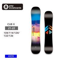 早期予約 21-22 2022 GRAY グレイ CUB-X カブエックス キッズ スノーボード キャンバー 板 ジュニア ボード