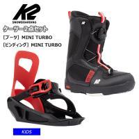 早期予約【キッズ スノーボード2点セット】K2 ケーツー MINI TURBO ビンディング ブーツ キッズ スノーボード セット