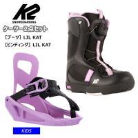 早期予約【キッズ スノーボード2点セット】K2 ケーツー LIL KAT ビンディング ブーツ キッズ スノーボード セット